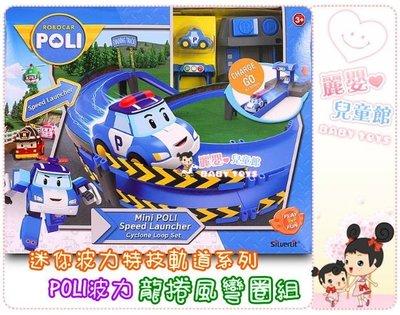 麗嬰兒童玩具館~POLI波力-救援小英雄-迷你波力特技軌道系列-龍捲風彎圈組.內附1台波力迷你電動車