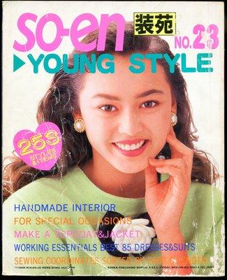 紅蘿蔔工作坊/裁縫~裝苑so-en 1993 / 3月 春號. 沒有紙型(日文書)9H