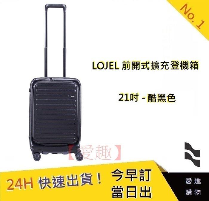 LOJEL CUBO  21前開式擴充登機箱-酷黑色【愛趣】C-F1627  羅傑 登機箱 旅行箱 行李箱