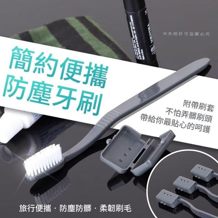 簡約便攜防塵牙刷(10入)