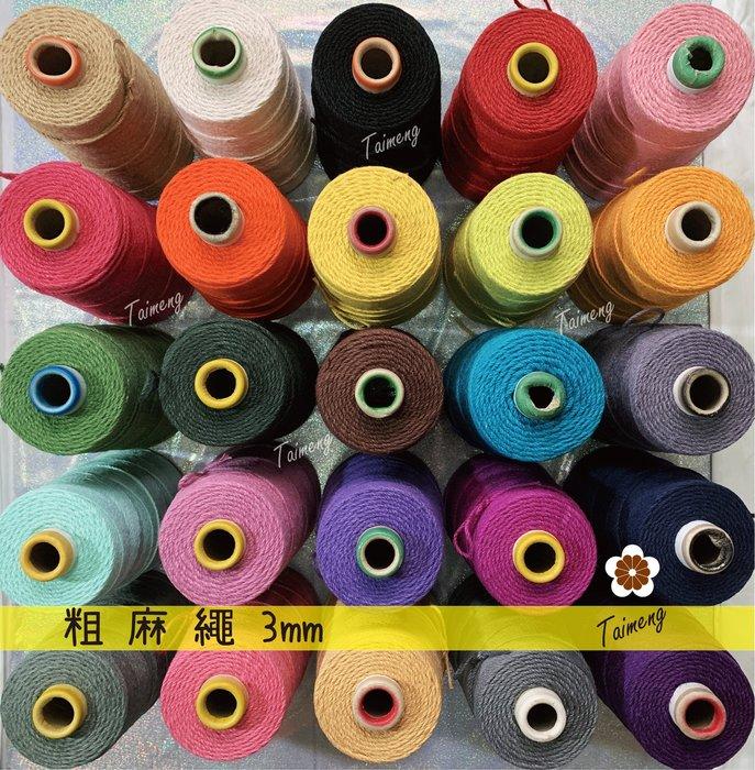 台孟牌 染色 粗麻繩 3mm 25色 一公斤包裝(彩色麻線、黃麻、飲料杯套、編織、園藝材料、天然植物、包裝、提繩、環保)