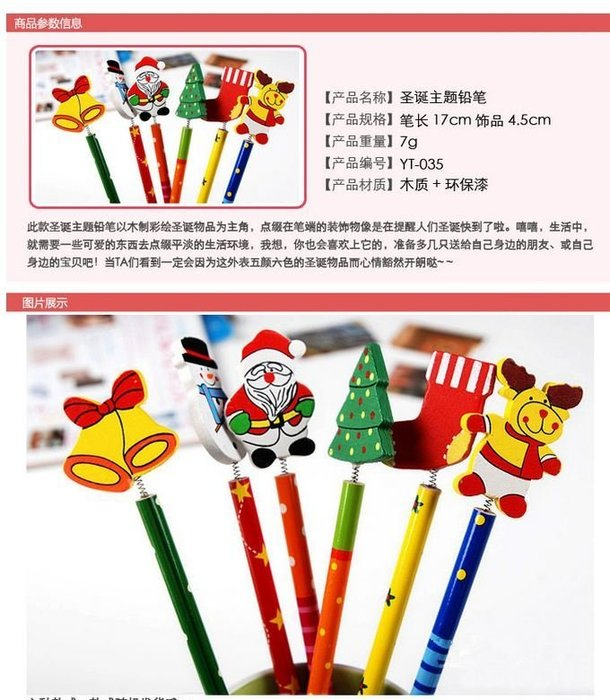 《麥斯樂小舖》聖誕鉛筆.聖誕節造型鉛筆.贈品.招生禮物.文具.木製鉛筆.聖誕節禮物.創意文具.禮品.獎品.獎勵