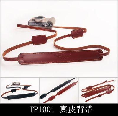 TP-1001 真皮相機背帶 V2 J2 J3 X2 A D-LUX6 NEX-5R XZ2 E-PL5 EX2F