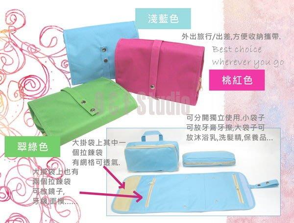 漱洗包-出差/旅遊/遠足/露營-收納方便實用好攜帶,多種顏色供選擇!!!