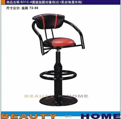 【Beauty My Home】18-DE-932-15升降吧台椅B312-A.踏圈/圓盤腳.米白+咖啡皮/紅+黑皮