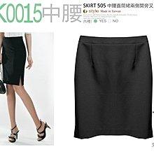 【SK0015】☆ O-style ☆ 中腰 OL彈性直筒裙兩側開旁叉-日韓流行通勤款