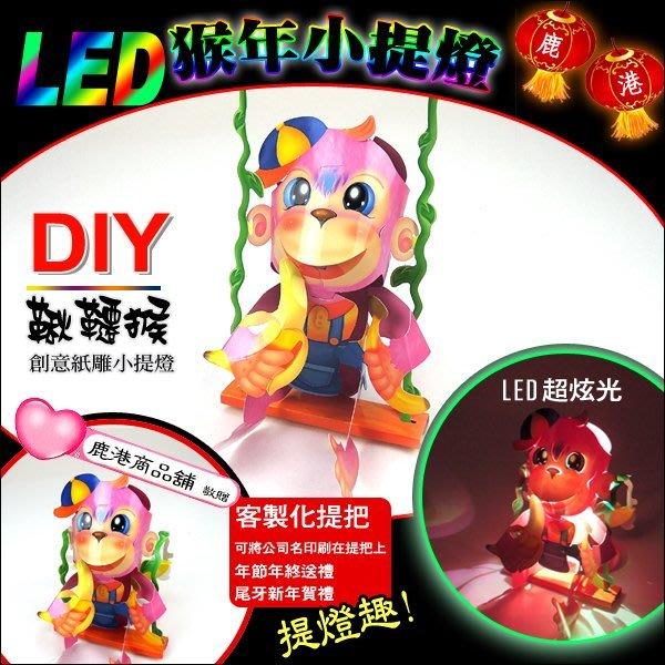 【2016猴年燈會燈籠 】DIY親子燈籠-「鞦韆猴」 LED 猴年小提燈/紙燈籠.彩繪燈籠.燈籠.猴燈
