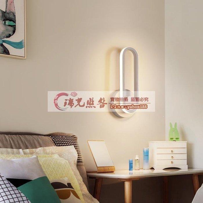【美燈設】LED創意壁燈 簡約臥室過道led創意樓梯宿舍走廊百搭風墻燈