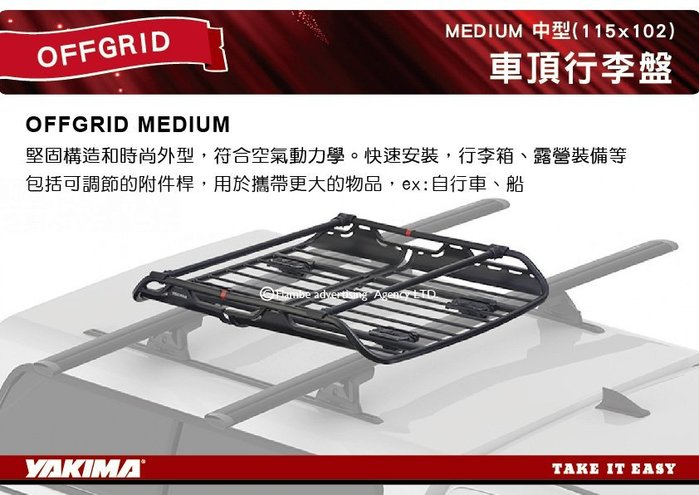 ||MyRack|| YAKIMA OFFGRID 行李盤 MEDIUM (115x102cm) 7138 置物籃