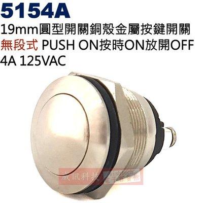 威訊科技電子百貨 5154A 19mm圓型開關銅殼金屬無段開關PUSH ON按時ON放開OFF 4A/AC125V