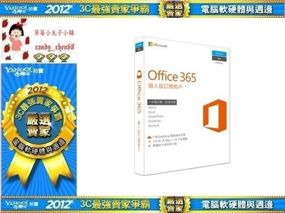 【35年連鎖老店】Office 365 個人版-盒裝有發票/可全家/1台PC+1台平板(搭機價)