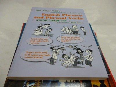 買滿500免運--何嘉仁美語工具書系列 6 《活用英文動詞片語》ISBN:957849288X│何嘉仁