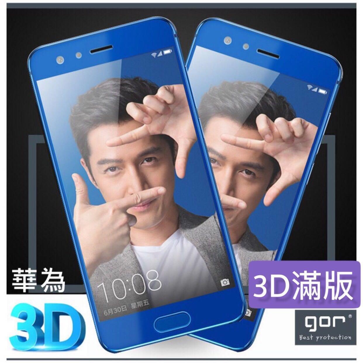 GOR 華為【3D滿版】 Mate9  玻璃保護貼 玻璃貼 鋼化膜 螢幕 保護貼