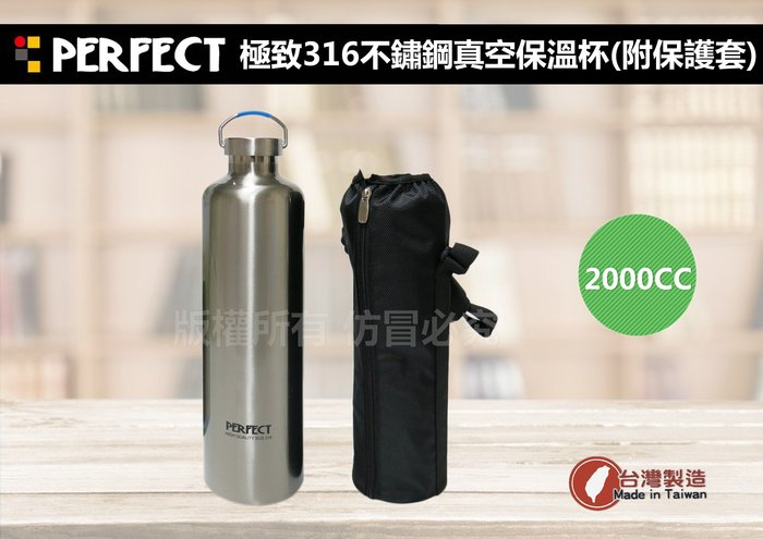 【88商鋪】「316不銹鋼」台灣製 PERFECT極致316不鏽鋼真空保溫瓶/單車壺2000cc(附套)理想牌 極致杯款