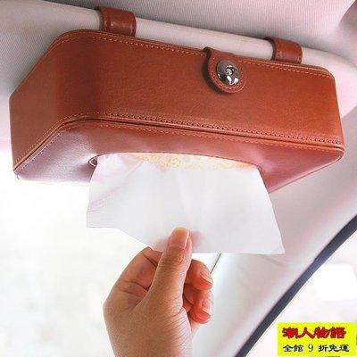 紙巾盒 紙巾盒車用皮質天窗遮陽板掛式 創意車載汽車內用品餐巾紙抽盒【潮人物語】