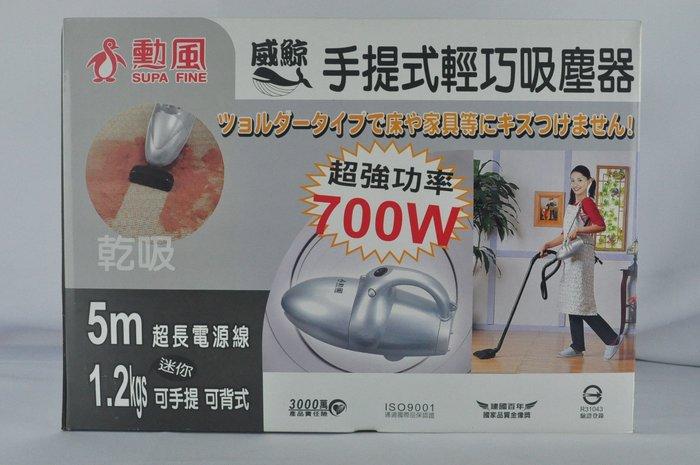 家電大師 勳風 威鯨手提輕巧吸塵器 小鋼炮 HF~3212