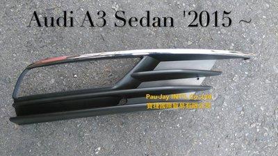 ~寶捷國際~ 2015 AUDI A3 Sedan 四門 式樣 霧燈框 RH 8V5807682A