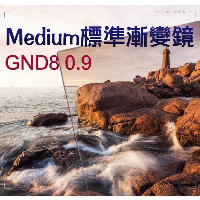 御彩數位@耐司 Medium標準漸變鏡 GND8 0.9 方型濾鏡100X150mm 中灰漸變方鏡 降3格 久昱公司貨