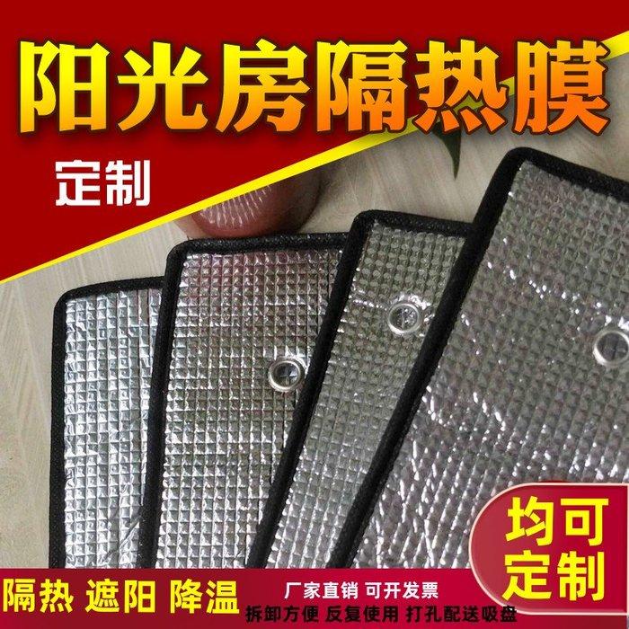 賴S千購陽光房玻璃窗戶隔熱膜反光膜陽臺遮陽板家用臥室防曬鋁箔降溫吸盤