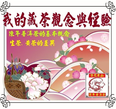 鴻福閣典藏普洱茶***是老生茶???還...
