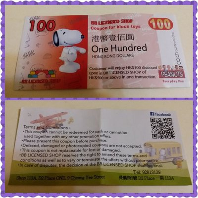 Coupon for block toys(Snoopy)
