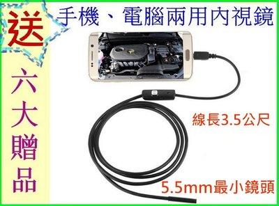 【大力市】送六大贈品~安卓防水內視鏡 手機內窺鏡 5.5mm 3.5米隨插即用 下水道工程 汽車/ 電路板維修檢測 台南市