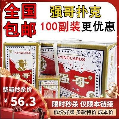 溜溜整箱100副撲克正品 強哥撲克牌創意釣魚撲克牌便宜批紙牌樸克牌