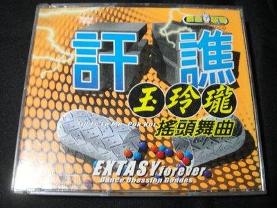 【198樂坊】CD-舞曲駭客訐譙玉玲瓏搖頭舞曲2CD(Get Out..台版)BX