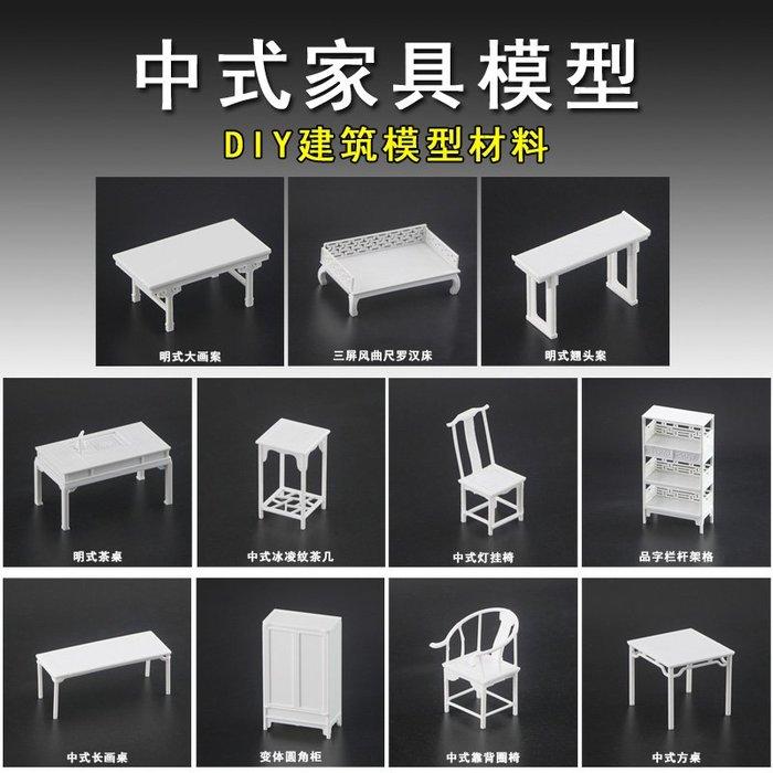 奇奇店-DIY建筑模型材料中式家具模型圈椅茶幾書桌明式家具套裝1:25#用心工藝 #愛生活 #愛手工