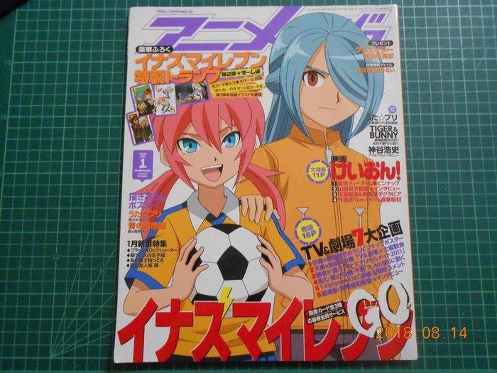 動漫收藏《アニメlジュ 》 平成24年1月號 9成新【CS 超聖文化2讚】