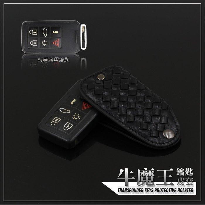 [ 牛魔王鑰匙皮套 ] 真皮編織 VOLVO C30 C70 S40 S80 V50 V60 富豪汽車 晶片鑰匙包