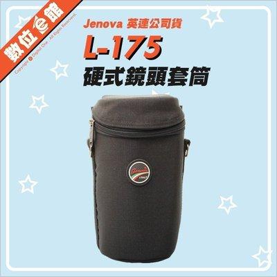e館 貨 Jenova 吉尼佛 L-175 硬式鏡頭套筒 鏡頭袋 鏡頭包 鏡頭套 L175
