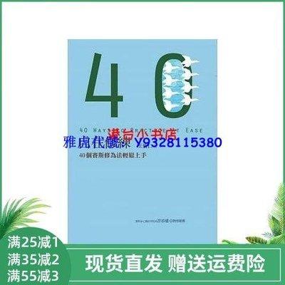 全新版 《自在修練:40個賽斯修為法輕松上手》王怡仁