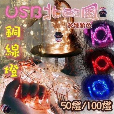 USB款北歐風LED銅線燈串 10米/5米 耶誕節 生日婚禮 暖白光 銅絲燈 拍照道具 聖誕節