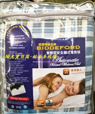 ☆陽光寶貝窩☆ COSTCO 好市多代購 BIDDEFORD 智慧型舖式電熱毯/電毯UBD-TF(自動關機.十段控溫)