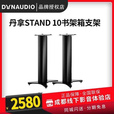 新品Dynaudio/丹拿 Stand 10 書架式音箱音響揚聲器腳架支架壹號