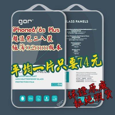 GOGO3C  免   GOR正品 iPhone6 Plus極薄0.2mm 鋼化玻璃貼 送高清背膜 防塵塞 鏡頭貼