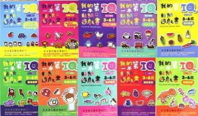 ☆天才老爸☆→【企鵝】我的第一本IQ貼紙遊戲書(全套10本)【3Q全腦開發 貝貝的專注力貼紙書 我的第一本貼紙遊戲書