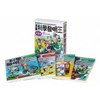 ☆天才老爸☆→【三采文化】科學發明王套...