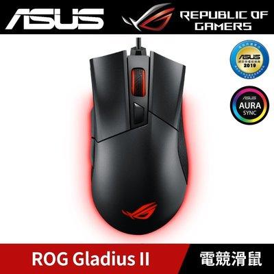 【玖盈科技】ASUS 華碩 ROG Gladius II 電競滑鼠 有線滑鼠 滑鼠 電競