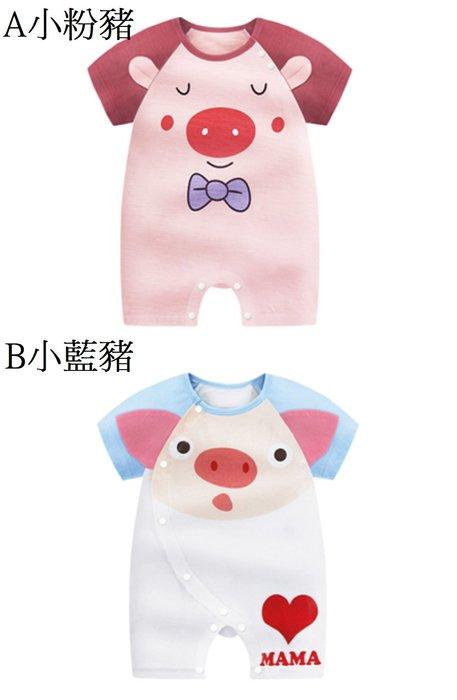現貨~嬰兒連體衣服夏季幼兒新生兒男短袖網紅可愛女寶寶薄款夏裝(小粉豬/小藍豬)