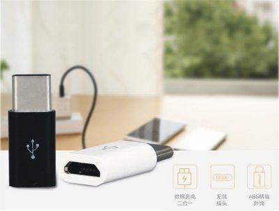《YM3C》Micro USB 轉 Type-C 轉接頭OTG 充電 傳輸 Note7/ S8/ 小米5/ 任天堂Switch 高雄市