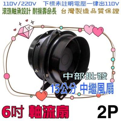 6吋 軸流扇 排風機 抽風機 鼓風機 通風扇 台灣製 6吋風機 模型噴漆專用 導風管中繼站專用 強力抽風機 抽風扇 排風