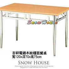 ╭☆雪之屋居家生活館☆╯430-07 吉祥電鍍木紋檯面餐桌/飯桌