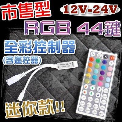 G7D70 迷你款 RGB 44鍵 市售型 最新款 全彩控制器(含遙控器) 紅外線 七彩遙控 RGB燈條