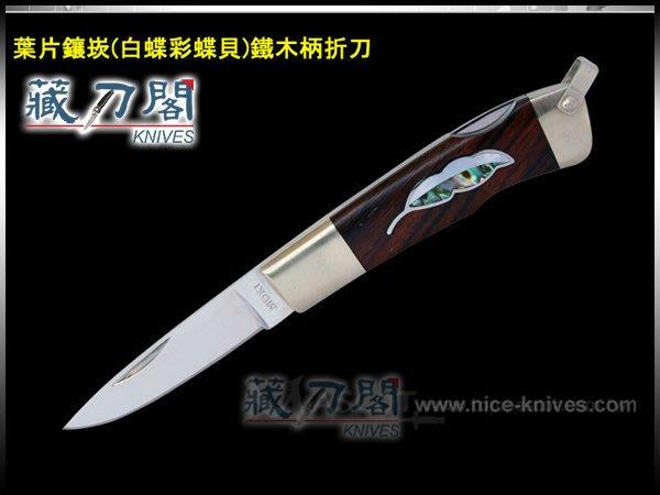 《藏刀閣》MOKI-葉片鑲崁(白蝶彩蝶貝)鐵木柄折刀