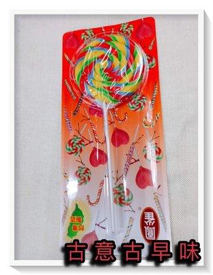 古意古早味 大圓圈圈棒(長26x直徑10cm/ 隨機顏色/ 70g±10g)  大支棒棒糖 超大棒棒糖 彩色棒棒糖 台中市