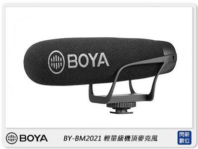 ☆閃新☆BOYA BY-BM2021 輕量級 機頂麥克風 (公司貨)