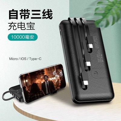 三合一自帶三線 10000mAh行動電源 充電寶 蘋果 安卓Type-C 快充 大容量 LED燈 便攜 可登機
