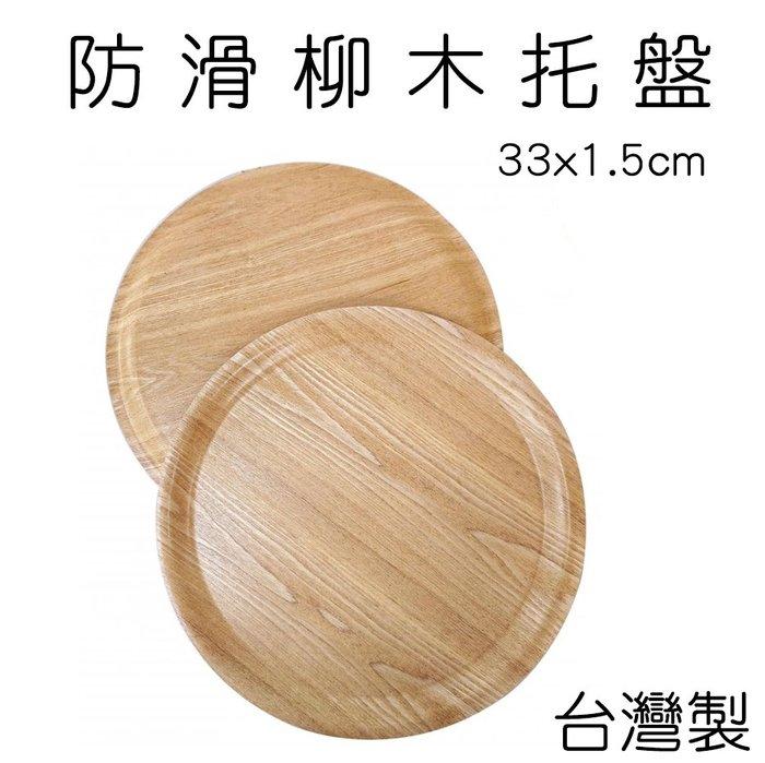 【無敵餐具】台灣製天然無毒防滑柳木托盤(33x1.5cm)另可接受獨特刻字Logo【BD-07】